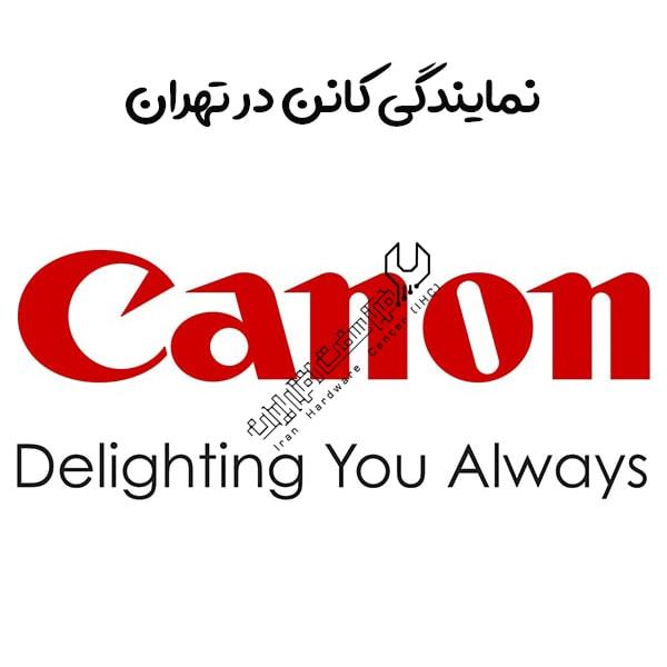 نمایندگی کانن در تهران
