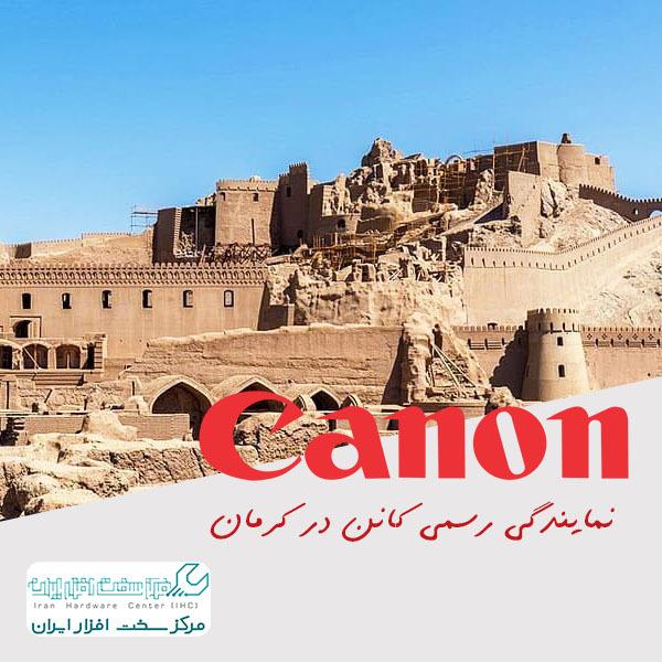 نمایندگی رسمی کانن در کرمان
