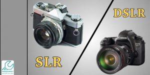 تفاوت دوربین SLR با DSLR